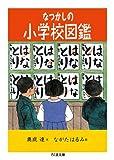 なつかしの小学校図鑑 (ちくま文庫)