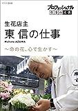プロフェッショナル 仕事の流儀 生花店主・東信の仕事 命の花、心で生かす[DVD]
