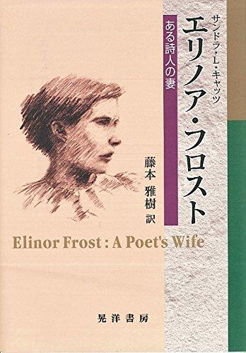エリノア・フロスト―ある詩人の妻―の詳細を見る