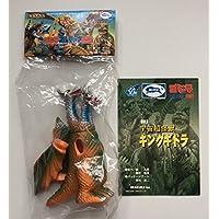 イワクラ ブルマァク伝説 003 宇宙超怪獣 キングギドラ