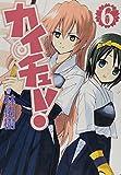 カイチュー! 6 (ヤングジャンプコミックス)