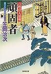 頑固者―百姓侍人情剣 (廣済堂文庫)
