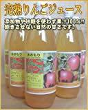 「ポイント10倍」りんごジュース ミックス3本入(1本1000ml)(青森県 阿部農園)青森健康りんご