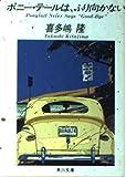 ポニー・テールは、ふり向かない (角川文庫 (5086))
