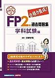 合格力養成! FP2級過去問題集 学科試験編