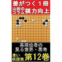 YAMA先生の囲碁サポートコラム12巻: 段位者~高段位者を目指す為の妙手・棋譜集 (Studio風鈴亭文庫)