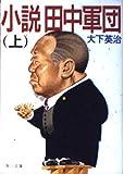 小説 田中軍団〈上〉 (角川文庫)