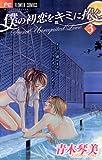 僕の初恋をキミに捧ぐ(3) (フラワーコミックス)