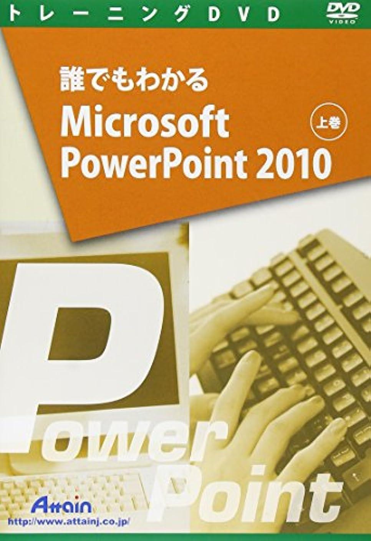に話すシーサイド差し引く誰でもわかるMicrosoft PowerPoint 2010 上巻
