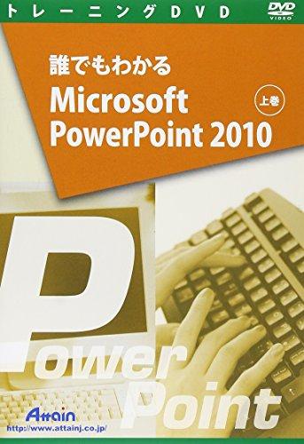 誰でもわかるMicrosoft PowerPoint 2010 上巻