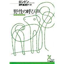 野性の呼び声 (光文社古典新訳文庫)