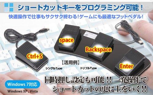 サンコー USB足踏みスイッチトリプル USFOTS3S