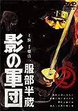 服部半蔵 影の軍団VOL.2 [DVD]
