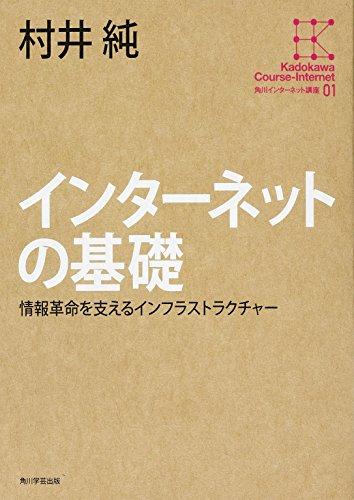 角川インターネット講座 (1) インターネットの基礎情報革命を支えるインフラストラクチャーの詳細を見る