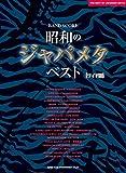 バンド・スコア 昭和のジャパメタ・ベスト[ワイド版]