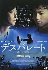 デスパレート 愛されてた記憶 [DVD]