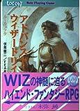 アドバンスト・ウィザードリィRPG ルールブック (ログアウト冒険文庫RPG)