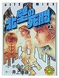 北壁の死闘 1 (ジェッツコミックス)