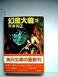幻魔大戦〈9〉 (1981年) (角川文庫)