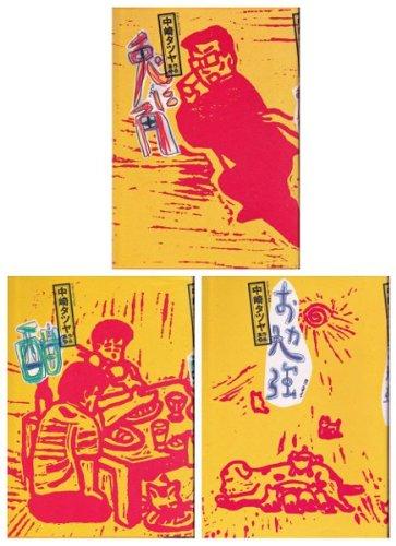 中崎タツヤ作品集 1~最新巻(バンブー・コミックス) [マーケットプレイス コミックセット]