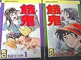 ちばてつや中短編集1 餓鬼  コミック 全2巻  完結セット
