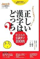 正しい漢字はどっち? (J MOOK 10)