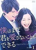 僕はまだ君を愛さないことができる DVD-BOX1[DVD]