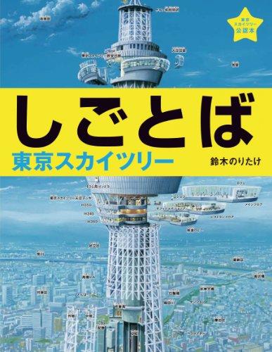 しごとば 東京スカイツリー (しごとばシリーズ)の詳細を見る