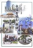 二十一世紀の大国中国を読む「新語」