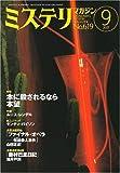 ミステリマガジン 2007年 09月号 [雑誌]