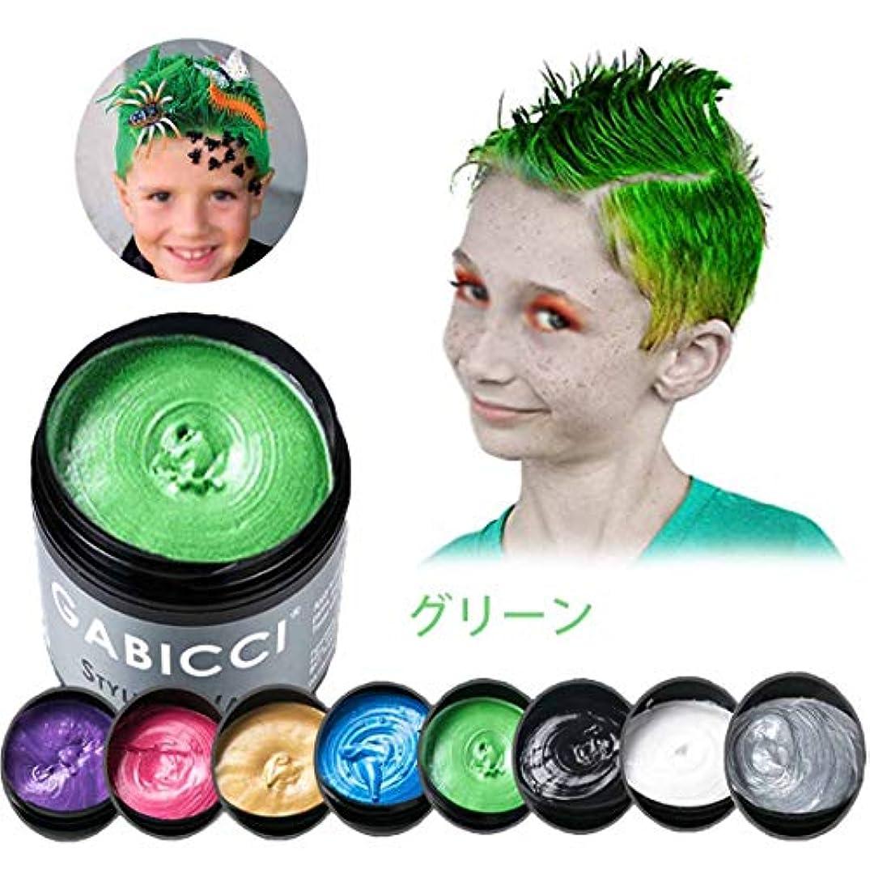 価値のない口ビスケットカラー ワックス 髪染め ヘアカラーワックス ダイヘア ワンタイムヘアワックスユニセックス8色diyヘアカラーヘアパーティーロールプレイング (グリーン)