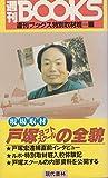 戸塚ヨットスクールの全貌―現場取材 (週刊Books)