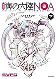 新装版 海の大陸NOA(下) (コミッククリエイトコミック)