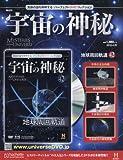 宇宙の神秘全国版(42) 2016年 4/20 号 [雑誌]