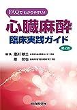 FAQでわかりやすい! 心臓麻酔 臨床実践ガイド 第2版