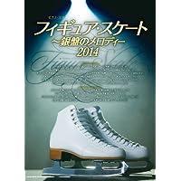 ピアノ・ソロ フィギュア・スケート~銀盤のメロディー 2014