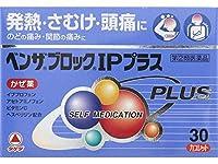【指定第2類医薬品】ベンザブロックIPプラス 30錠 ×4 ※セルフメディケーション税制対象商品