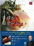 「ル・マンジュ・トゥー」谷昇のおいしい理由。フレンチのきほん、完全レシピ (一流シェフのお料理レッスン) 画像
