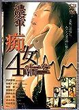 濃蜜!痴女4時間 [DVD]