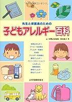 子どもアレルギー百科―先生と保護者のための
