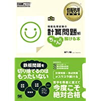 情報処理教科書 情報処理試験の計算問題がちゃんと解ける本 第2版