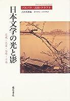 日本文学の光と影―荷風・花袋・谷崎・川端