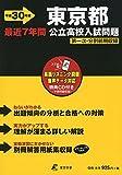 東京都公立高校入試問題 H30年度版 過去問題7年分収録 (データダウンロード+CD付) (Z13)