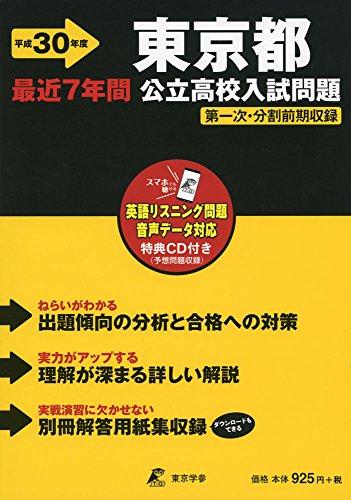 東京都公立高校入試問題 H30年度版 過去問題7年分収録(データダウンロード+CD付) (Z13)