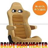 BRIDE (ブリッド) バケットシート(シートヒーター搭載モデル) EUROSTERII CRUZ (HEATER) 【べージュBE】 E57MMN