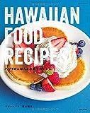 ハワイのごはんとお菓子のレシピ (別冊すてきな奥さん) 画像