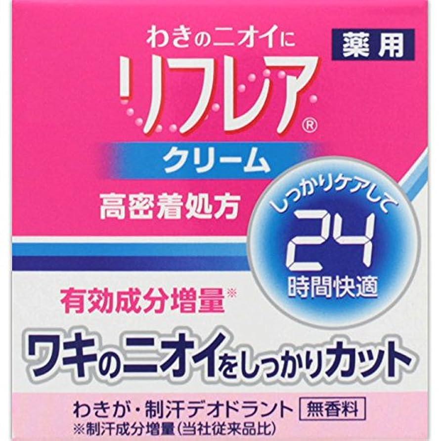 攻撃的厳しい取り出す【医薬部外品】リフレア デオドラントクリーム (ジャー) 55g