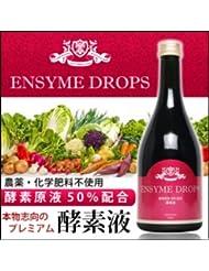 エンザイムドロップス(酵素高濃度配合ファスティングダイエット酵素ドリンク)