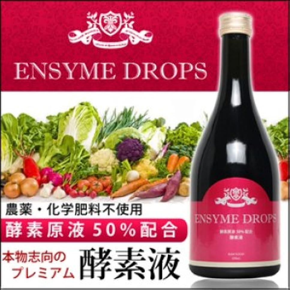 レスリング味喜びエンザイムドロップス(酵素高濃度配合ファスティングダイエット酵素ドリンク)