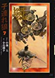 子連れ狼 7 (キングシリーズ 小池書院漫画デラックス)